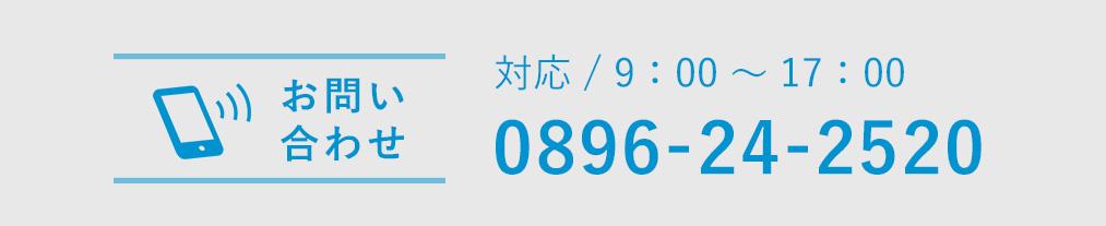 採用専用ダイヤル 対応 / 9:00 ~ 17:00 0896-24-2520